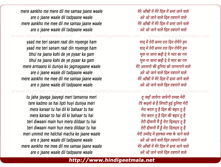 lyrics of song Meri Ankho Me Mere Dil Me Sama