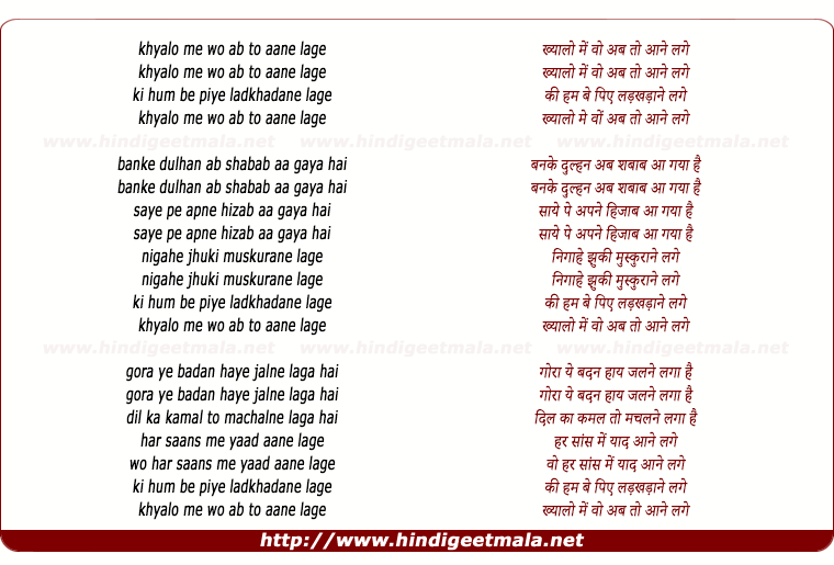 lyrics of song Khayalo Me Wo Ab To Aane Lage