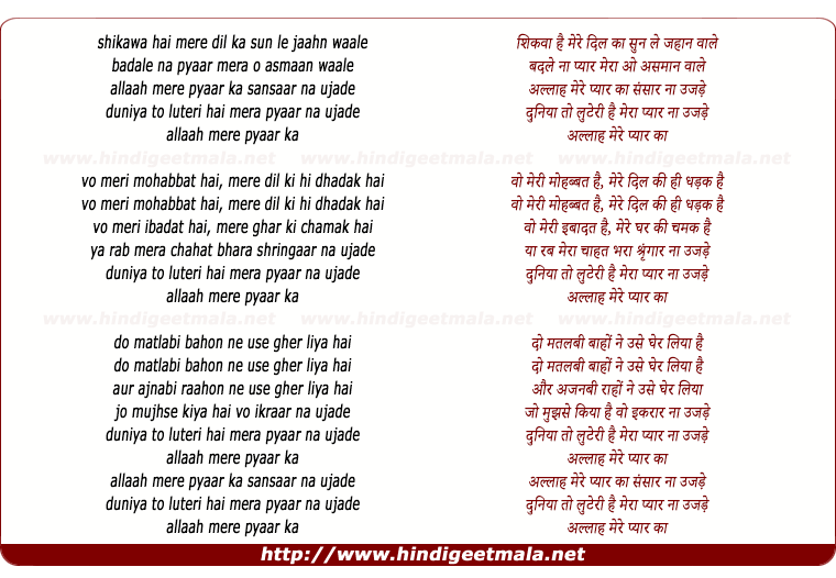 lyrics of song Allah Mere Pyar Ka Sansar