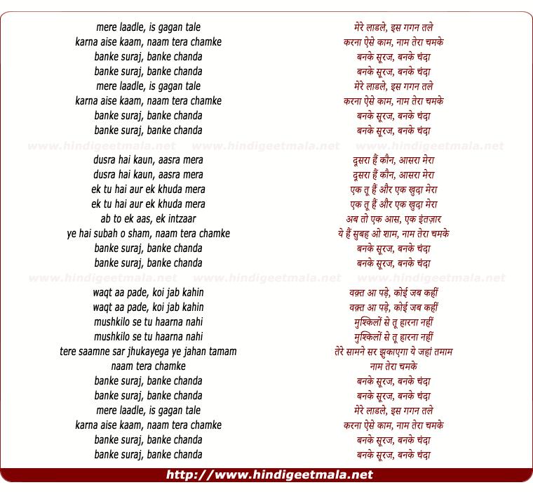 lyrics of song Mera Laadle