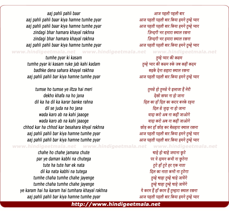 lyrics of song Aaj Pehli Pehli Baar Kiya Hamne Tumhe