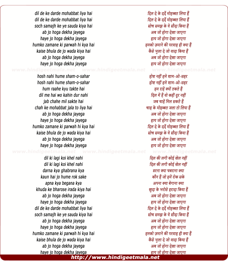 lyrics of song Dil De Ke Darde Mohabbat Liya Hai