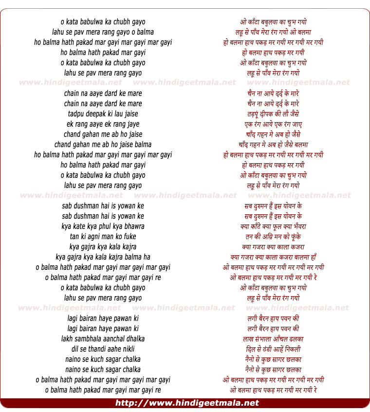 lyrics of song O Kanta Babulwa Ka Chubh Gayo