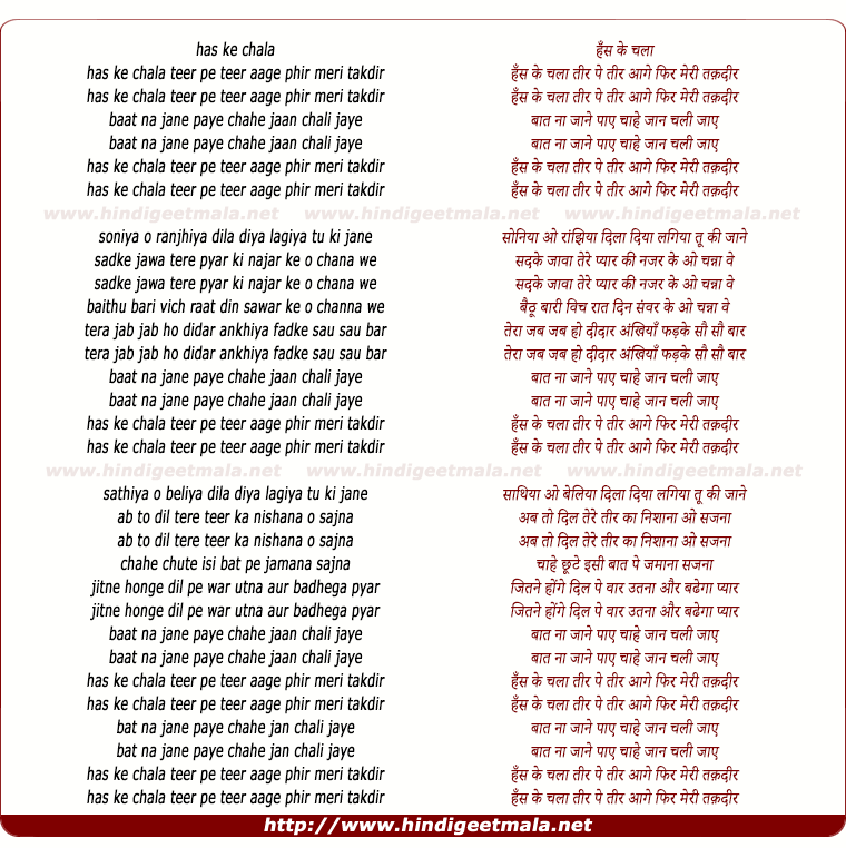 lyrics of song Has Ke Chala Teer Pe Teer