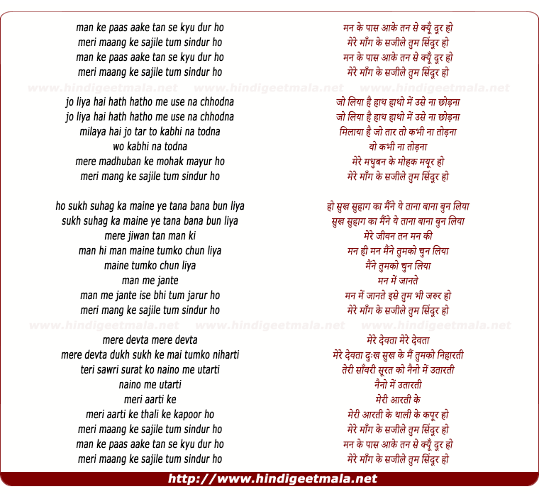 lyrics of song Man Ke Paas Aake Tan Se Kyu Dur Ho