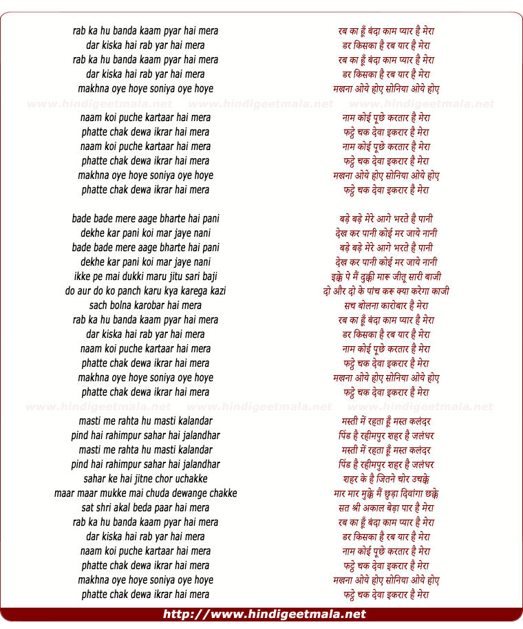 lyrics of song Rab Kahu Banda