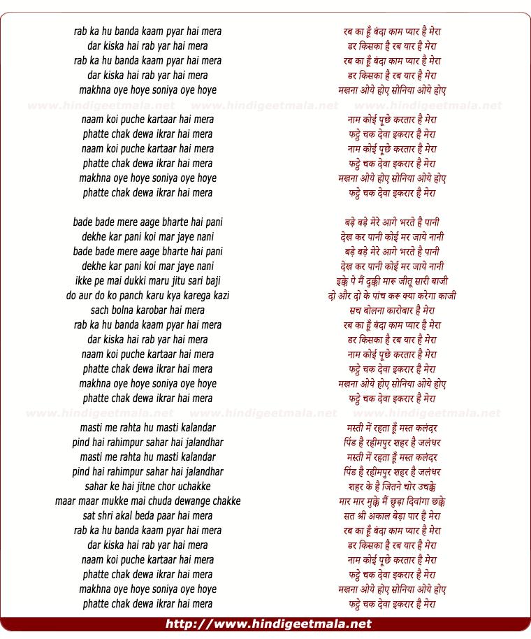 lyrics of song Rab Ka Hu Banda