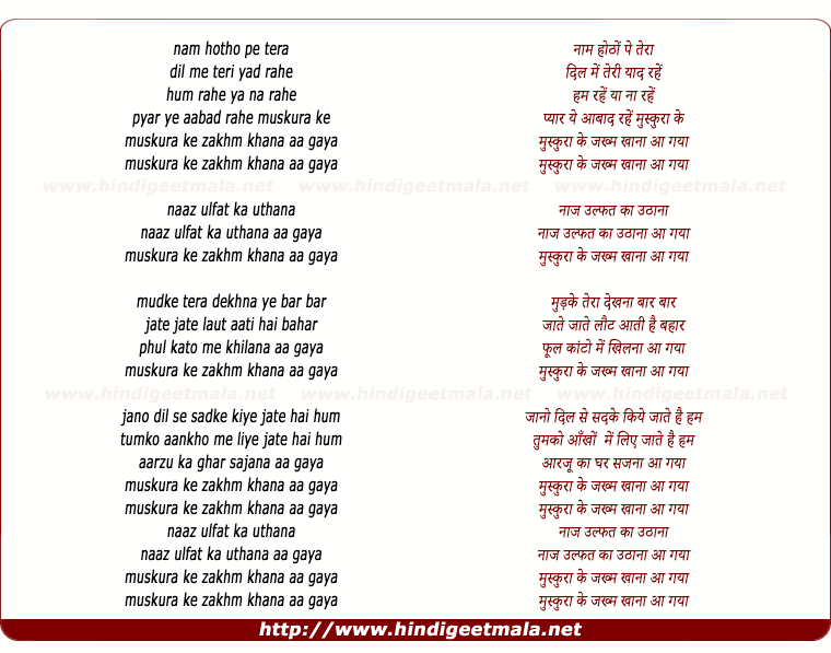lyrics of song Muskura Ke Zakhm Khana Aa Gaya