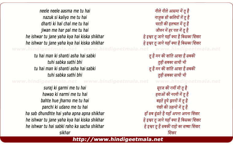 lyrics of song Tu Hai Shikhar
