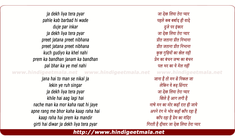 lyrics of song Ja Dekh Liya Tera Pyar