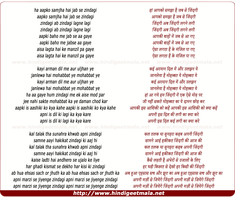 lyrics of song Aapko Samjha Hai