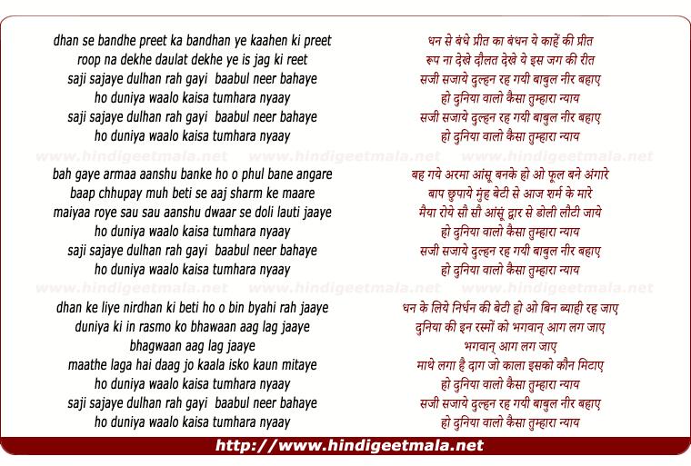 lyrics of song Dhan Se Bandhe Preet Ka Bandhan
