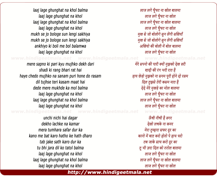 lyrics of song Laaj Lage Ghunghat Na Khol