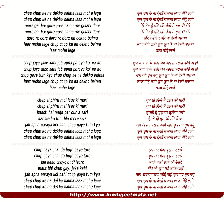 lyrics of song Chup Chup Ke Na Dekho Balma