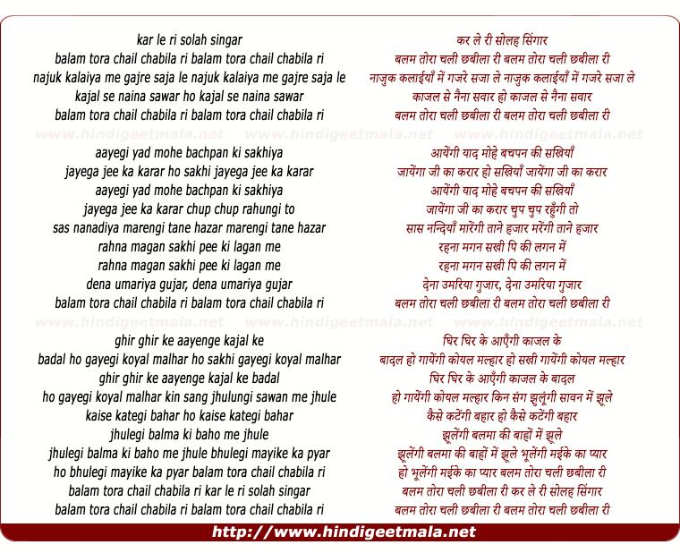 lyrics of song Kar Le Ri Solah Singar Balam Tora Chail Chabila Ri