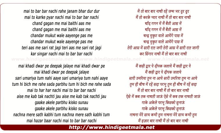 lyrics of song Mai To Baar Baar Naachi