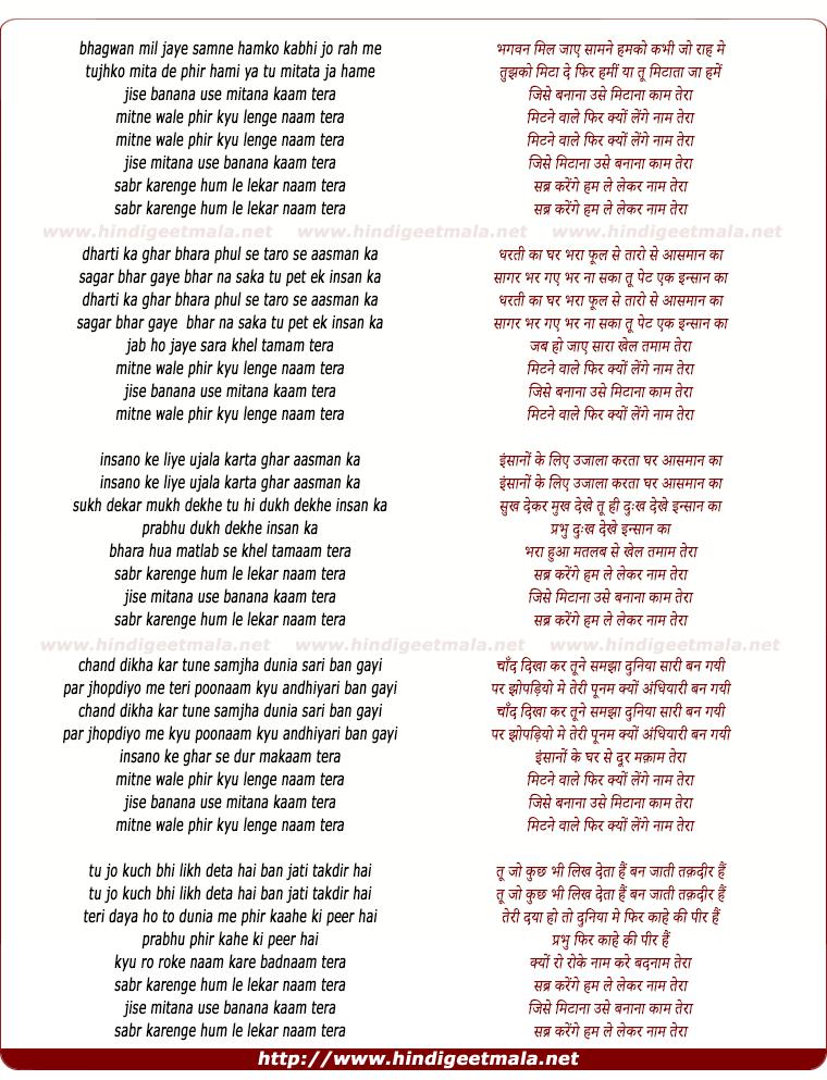 lyrics of song Bhagwan Mil Jaye Samne