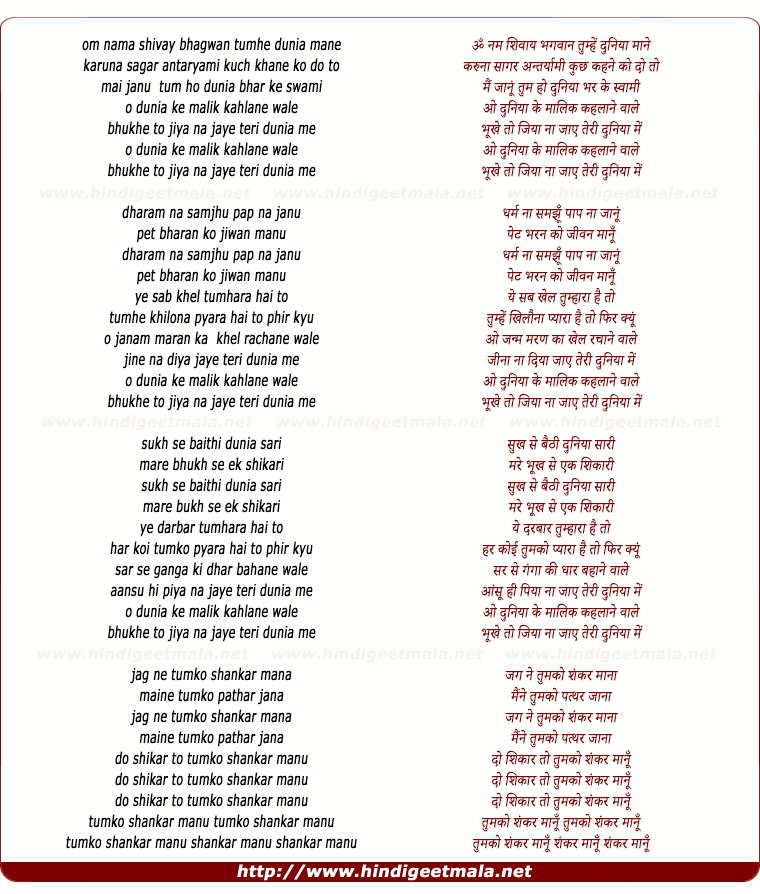 lyrics of song Bhagwan Tumhe Duniya Mane