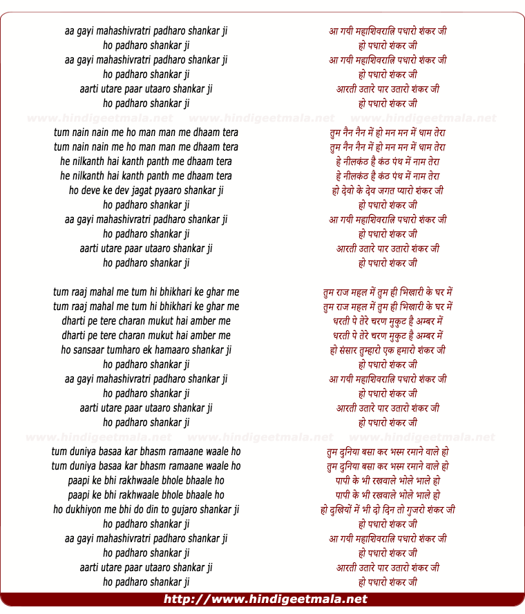 lyrics of song Aa Gayi Mahashivratri Padharo Shankar Ji