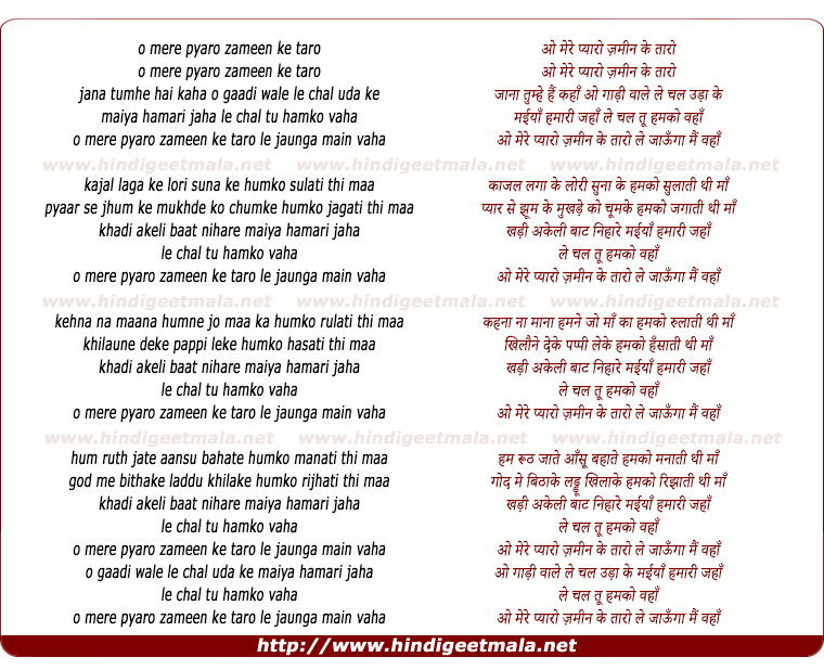 lyrics of song O Mere Pyaro Zameen Ke Taro