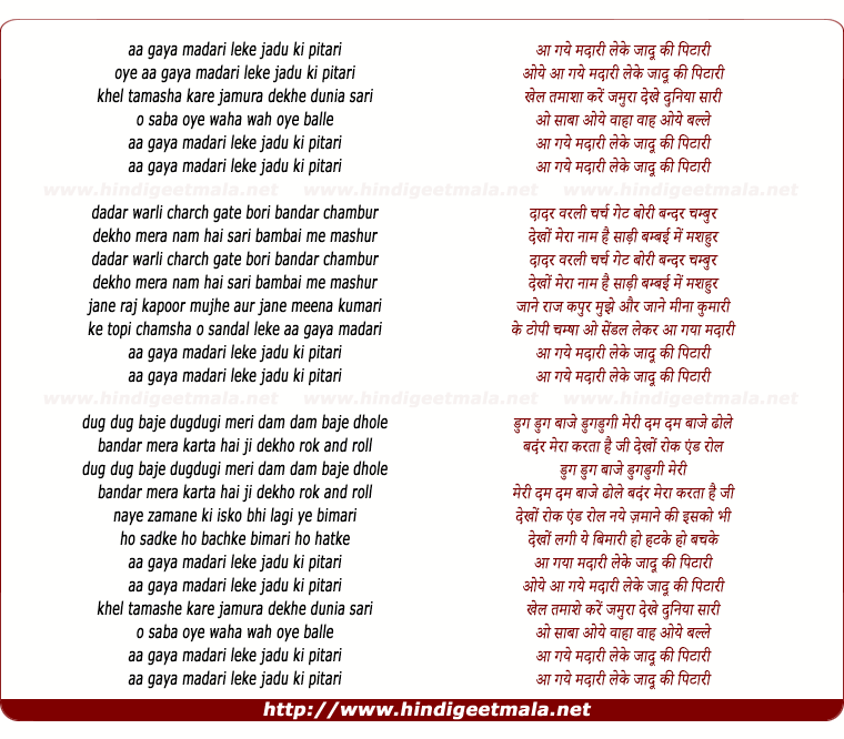 lyrics of song Aa Gaya Madari Leke Jadu Ki Pitari