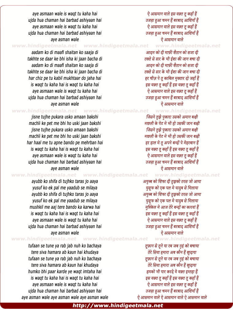 lyrics of song Ae Aasman Wale Is Waqt Tu Kaha Hai