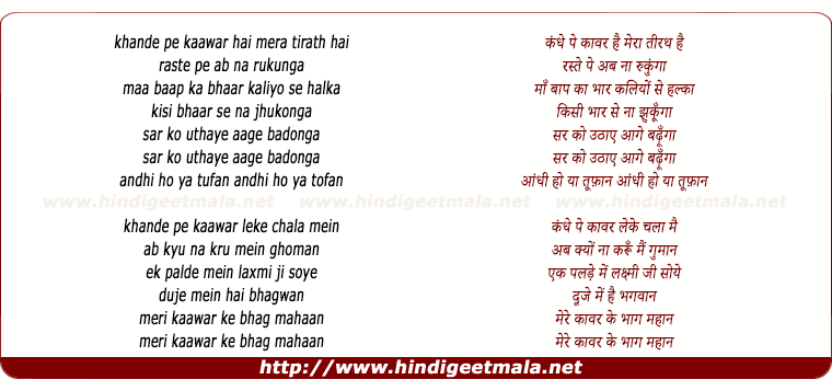 lyrics of song Kandhe Pe Kaawar