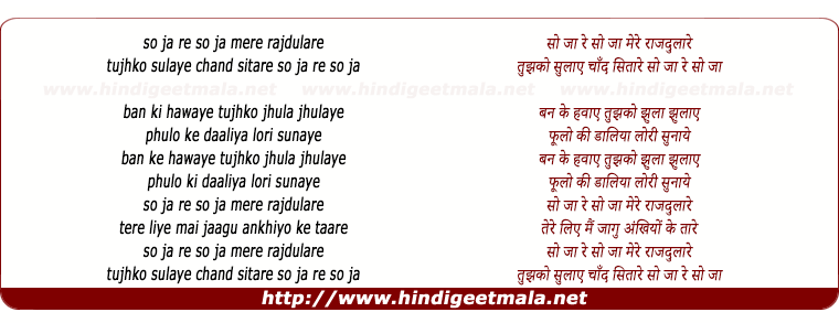 lyrics of song So Ja Re Mere Rajdulare