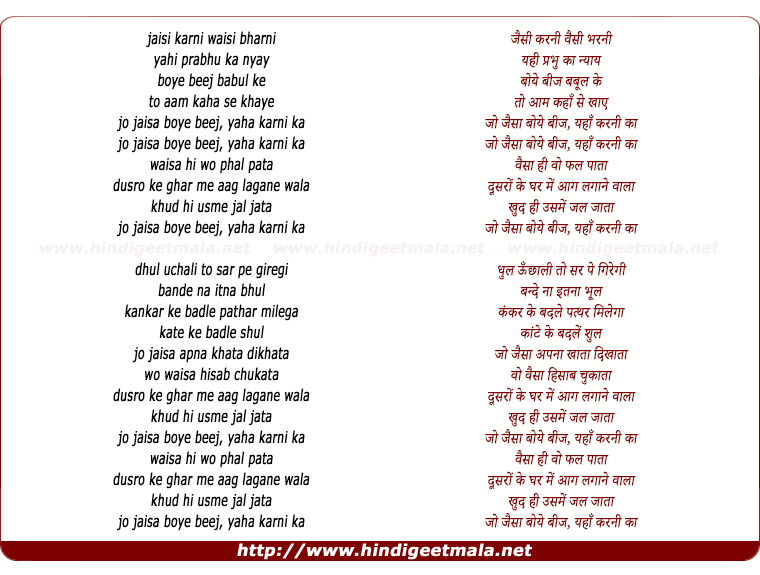 lyrics of song Jaisi Karni Vaisi Bharni