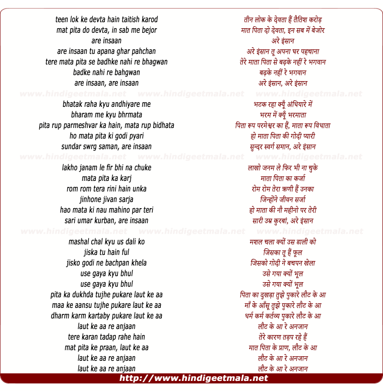 lyrics of song Teen Lok Ke Devta