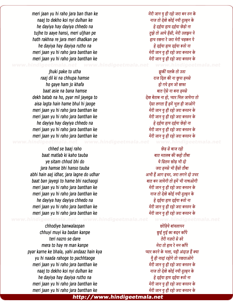 lyrics of song Meri Jaan Yu Hi Raho