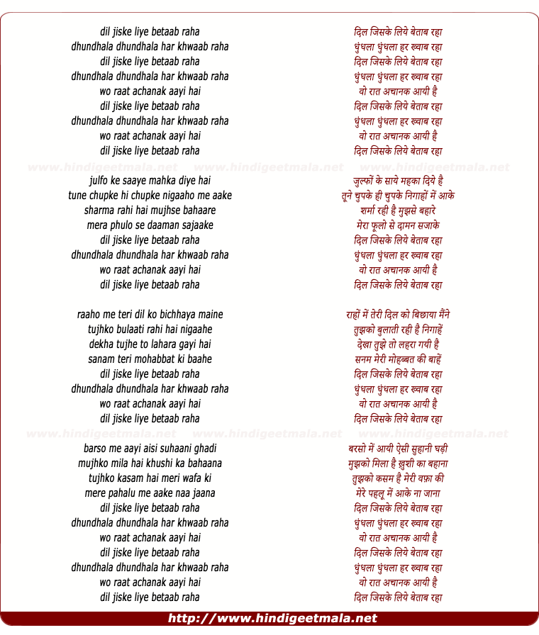 lyrics of song Dil Jiske Liye Betab Raha