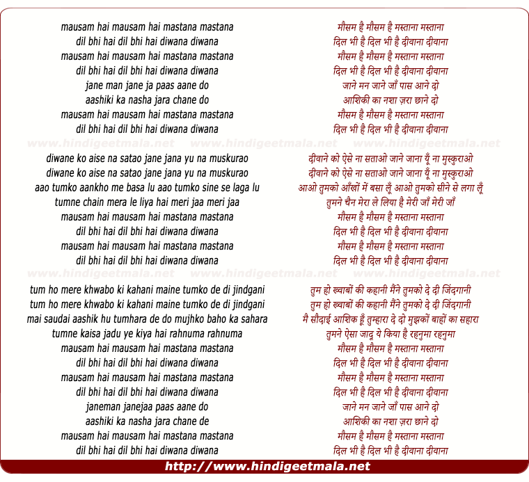 lyrics of song Mausam Hai Mastana Dil Bhi Hai Diwana