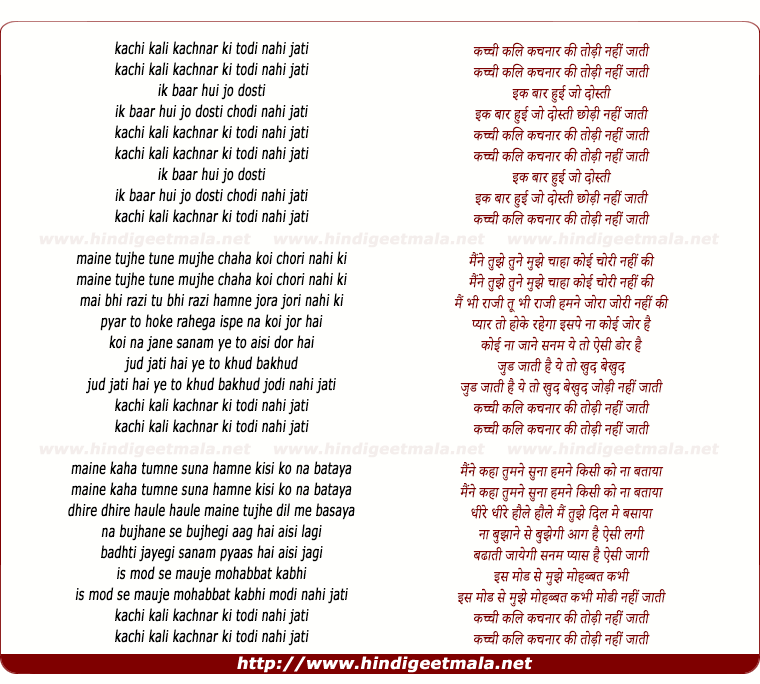 lyrics of song Kachchi Kali Kachnar Ki Todi Nahi Jati