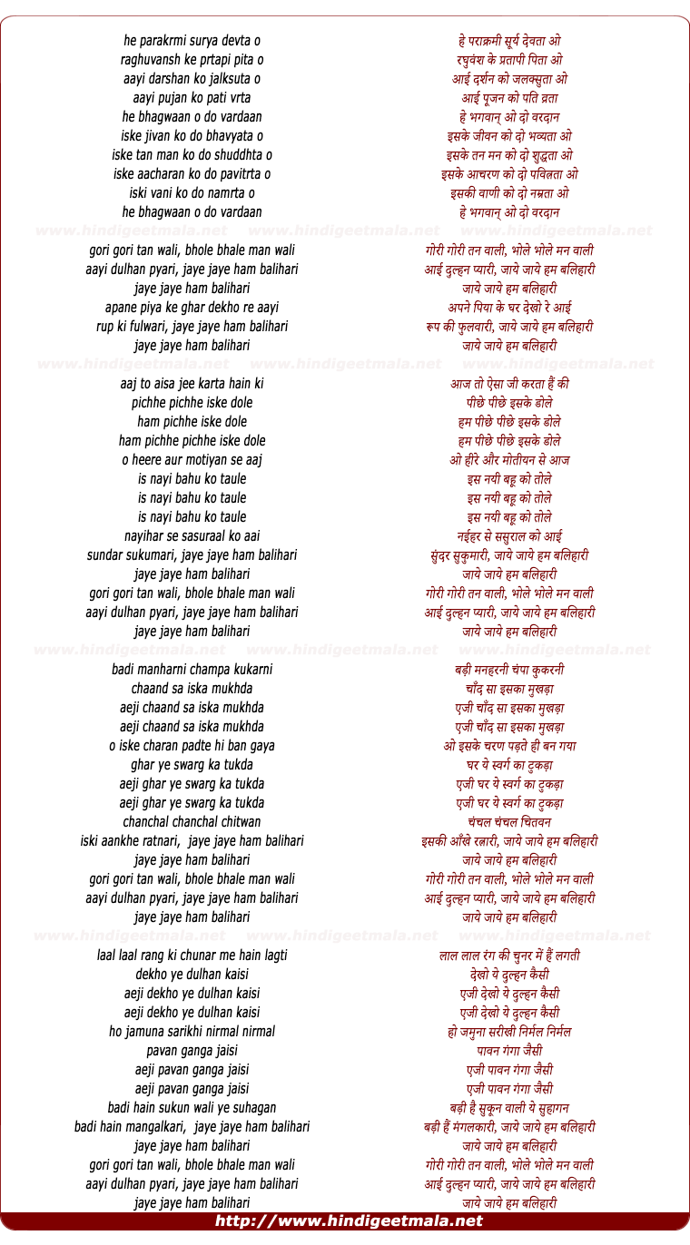 lyrics of song He Parakrami Surya Devta
