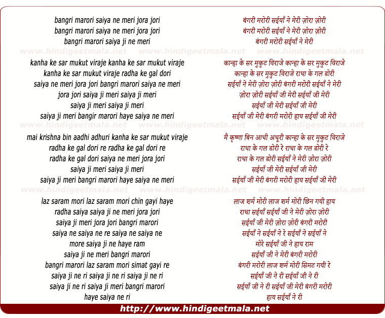 lyrics of song Bhangari Marori Saiya Ne Meri