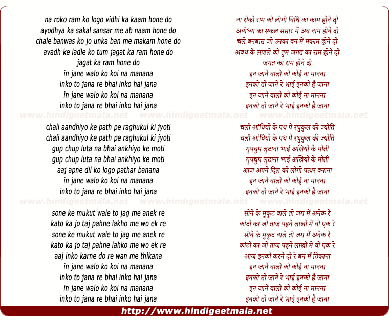 lyrics of song Na Roko Ram Ko Logon
