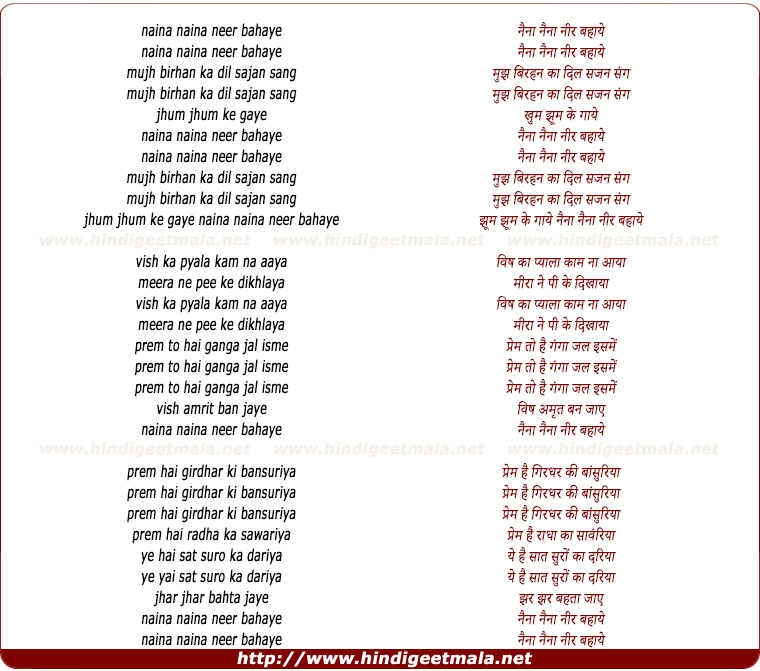 lyrics of song Naina Naina Neer Bahaye