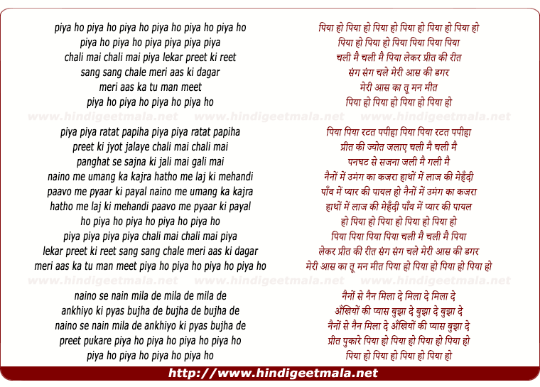 lyrics of song Piya Ho O Piya Ho