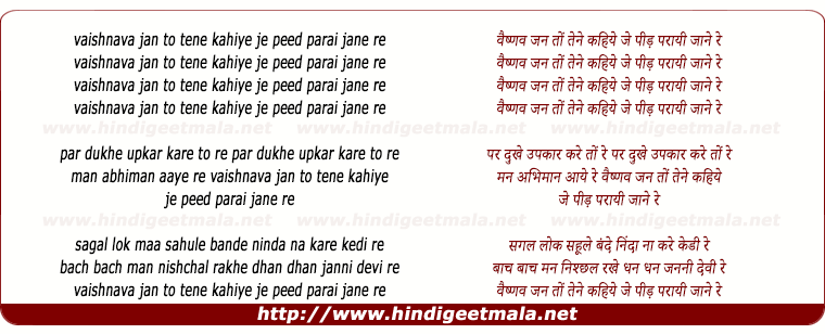 lyrics of song Vaishnava Janato