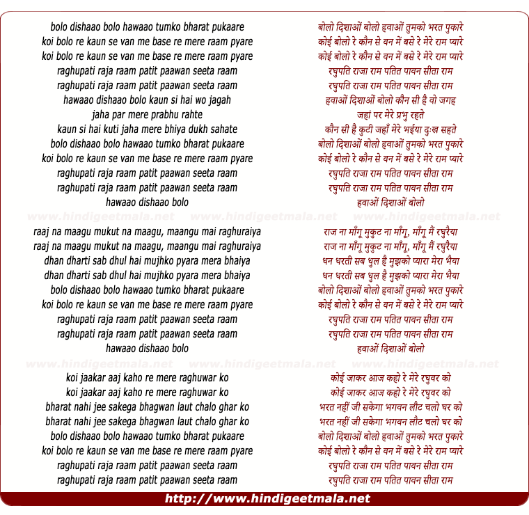 lyrics of song Bolo Dishao