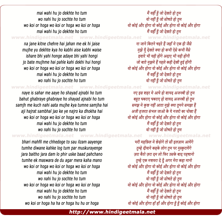 lyrics of song Woh Koi Aur Hoga