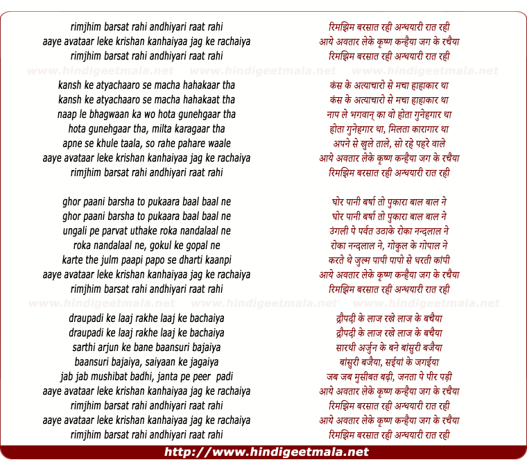 lyrics of song Rimjhim Barsat Rahi Andhiyari Raat Rahi