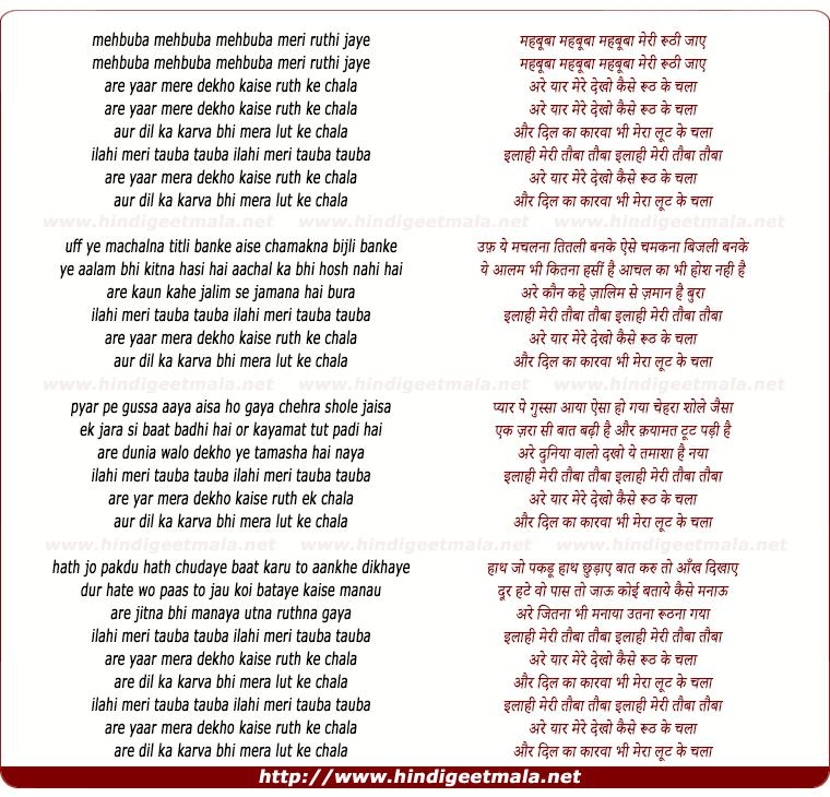 lyrics of song Mehbuba Meri Ruthi Jaye Are Yara Mere