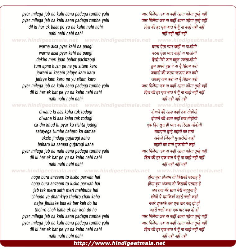 lyrics of song Pyar Milega Jab Na Kahi