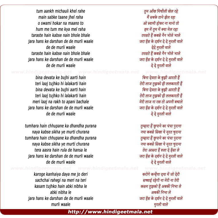 lyrics of song Tum Aankh Michauli Khel Rahe