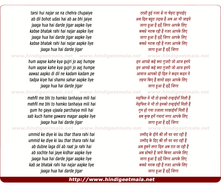 lyrics of song Tarsi Hui Nazar Se Na Chehra Chhupaye