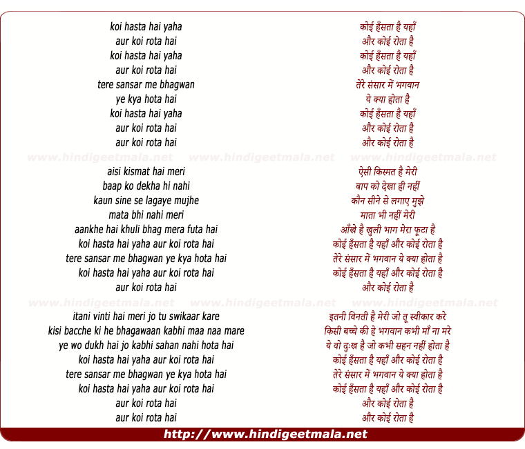 lyrics of song Koi Hansta Hai Yaha
