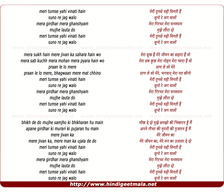 lyrics of song Meri Tumse Yahi Vinati Hai