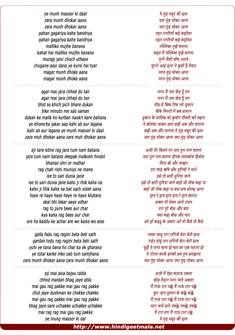 lyrics of song Ye Munh Masoor Ki Daal